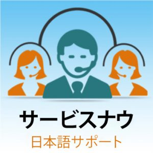 Servicenow japanese support