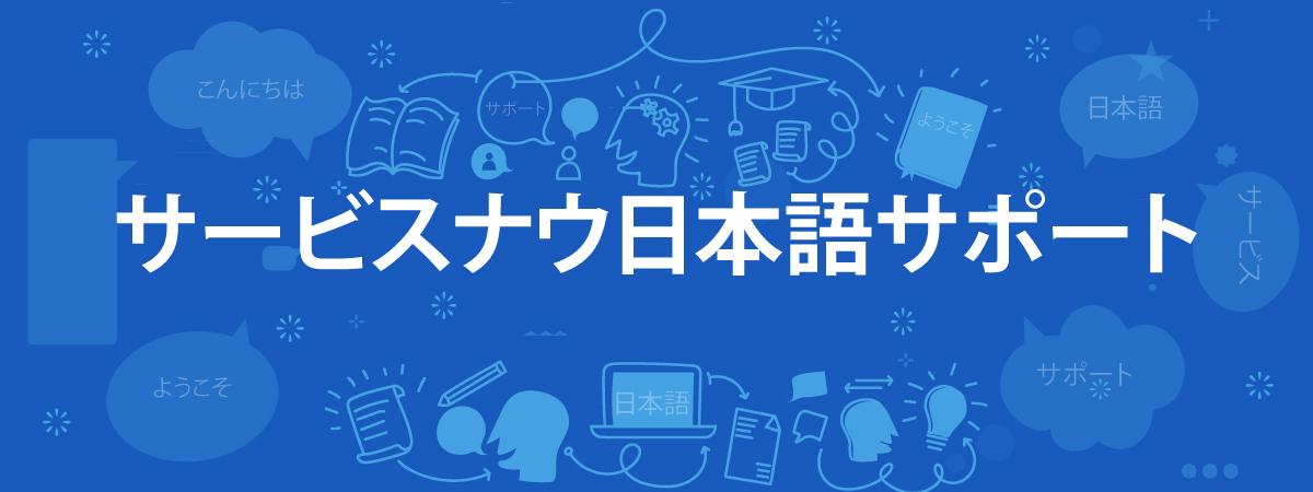 サービスナウ開発及び日本語サポート