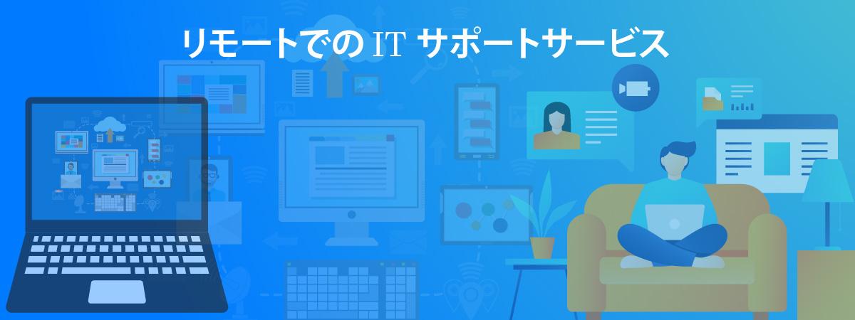 リモートITサポートサービス、東京、日本
