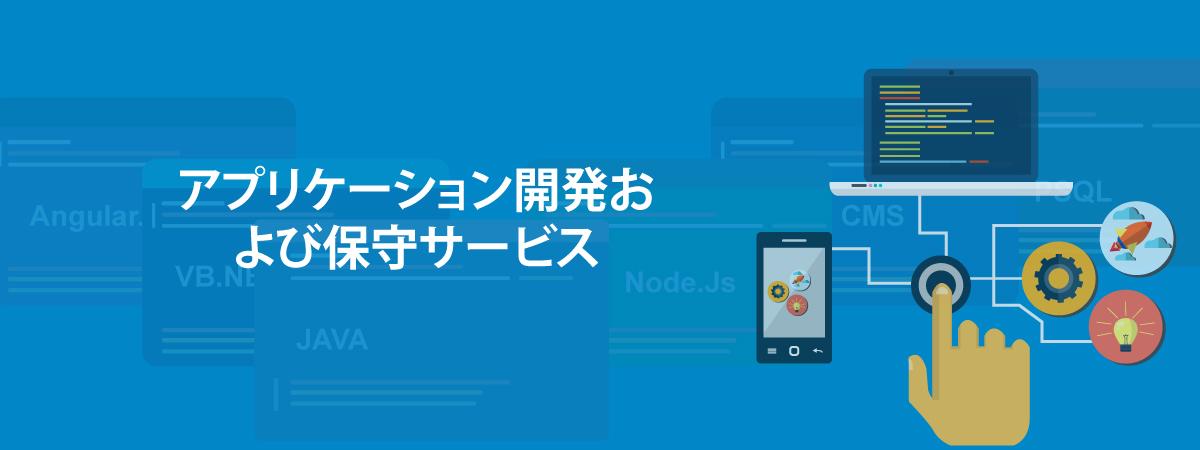 アプリケーション開発および保守サービス、東京、日本