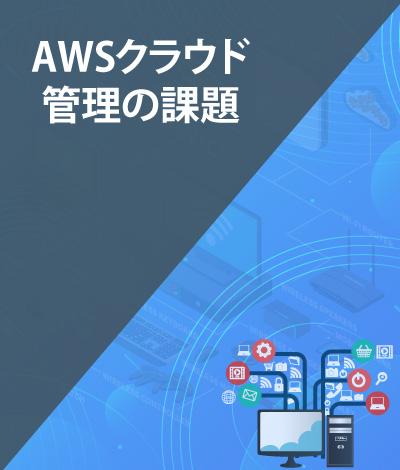 AWSクラウド管理の課題
