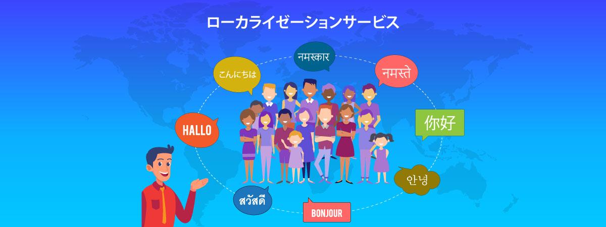 翻訳およびローカリゼーションサービス、東京、日本