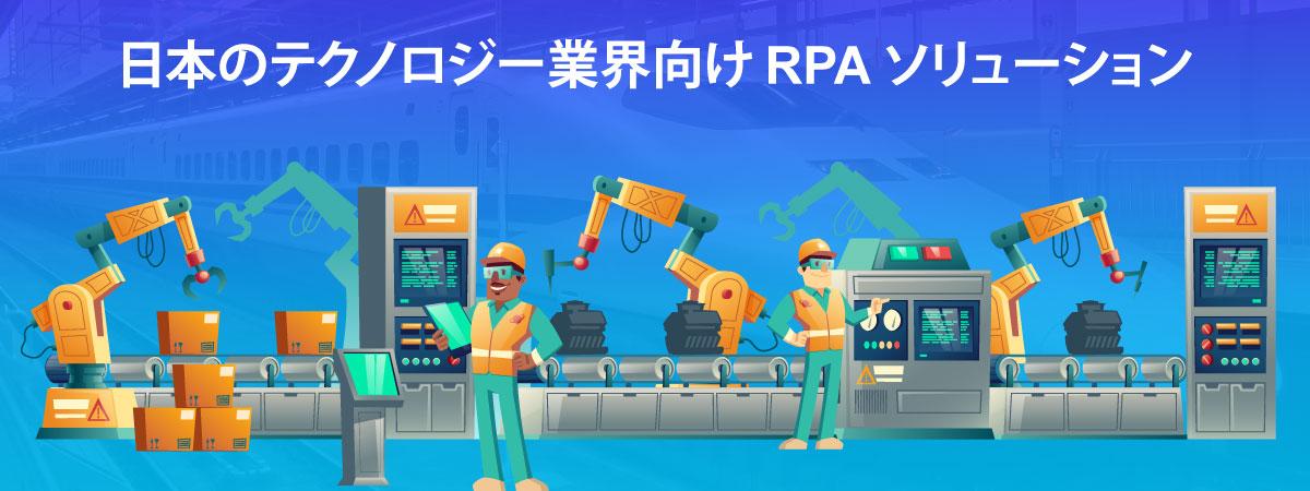 日本のテクノロジー業界向けRPAソリューション