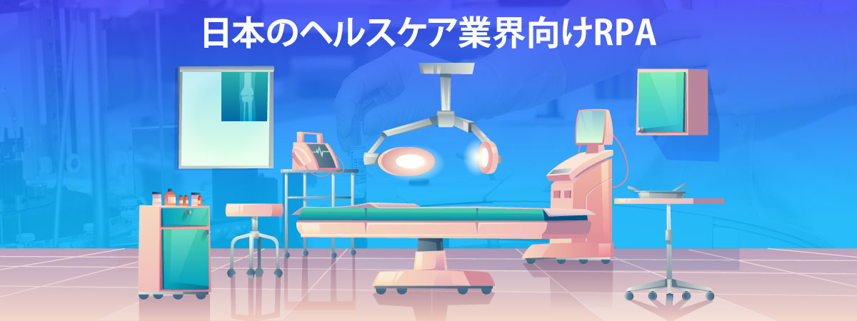 日本のヘルスケア業界向けRPA