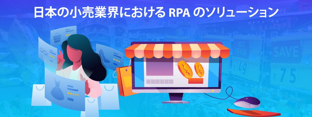 日本の小売業界におけるRPAのソリューション
