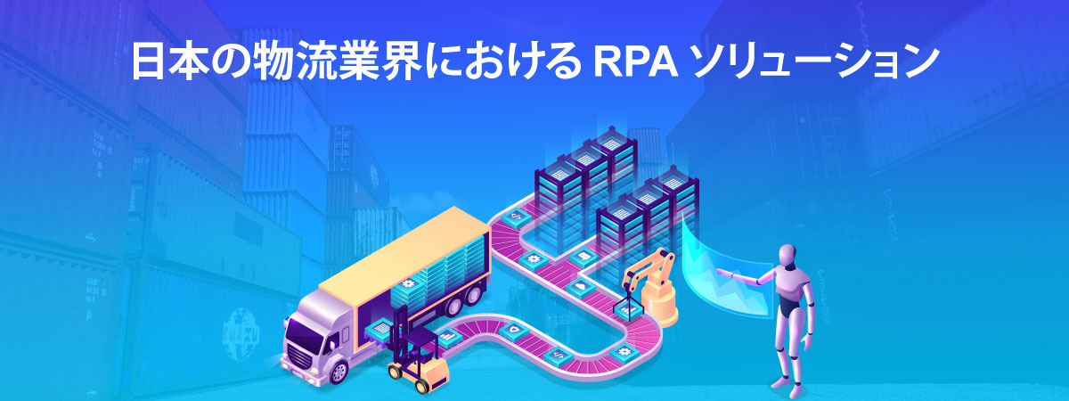 日本の物流業界におけるRPAソリューション