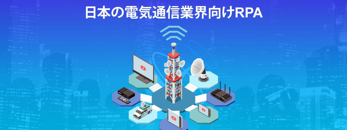 日本の電気通信業界向けRPA