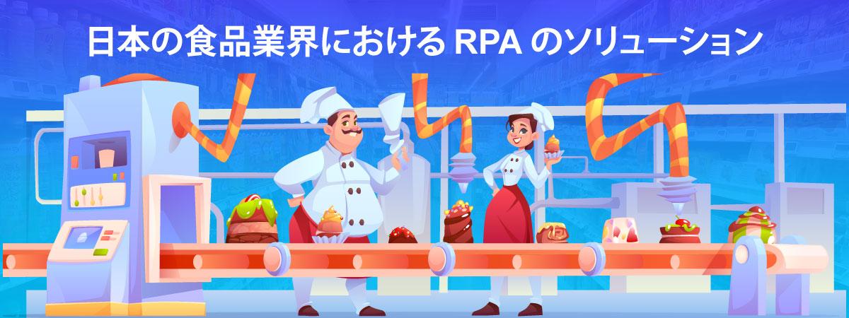 日本の食品業界におけるRPAのソリューション