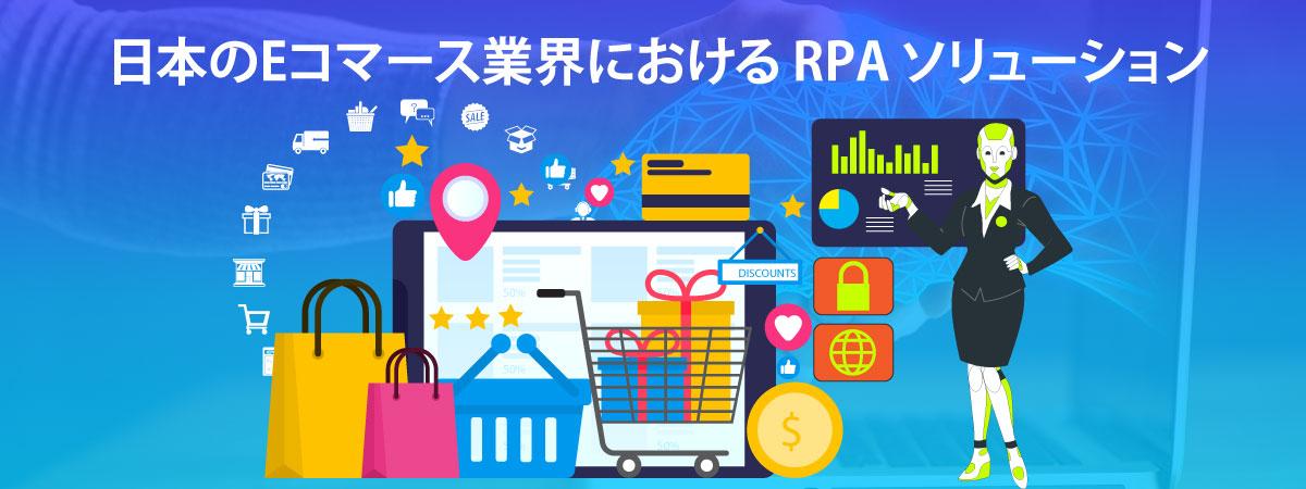 日本のEコマース業界におけるRPAソリューション