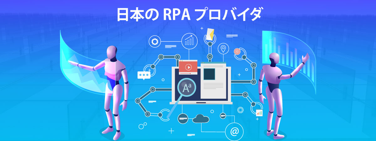 AUTOMATION ANYWHERE – 日本のRPA プロバイダー