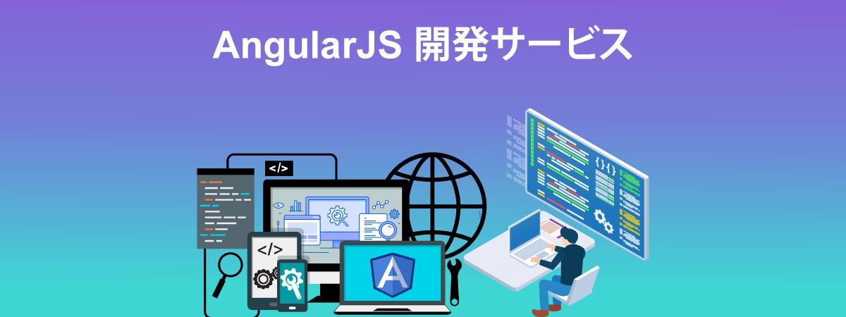 AngularJS 開発サービス
