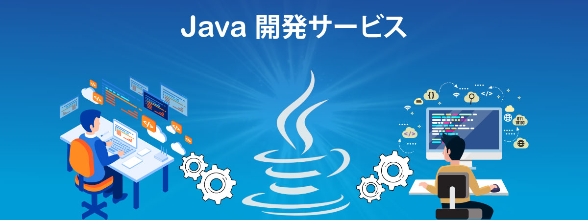 Java アプリケーション開発サービス