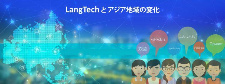 LangTech(言語+テクノロジー)と アジア地域の変化