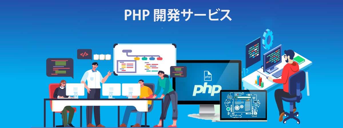 PHP 開発サービス | カスタム PHP Web 開発サービス | 外部委託 PHP 開発サービス | Fideltech(フィデルテック)  Japan | フィデル