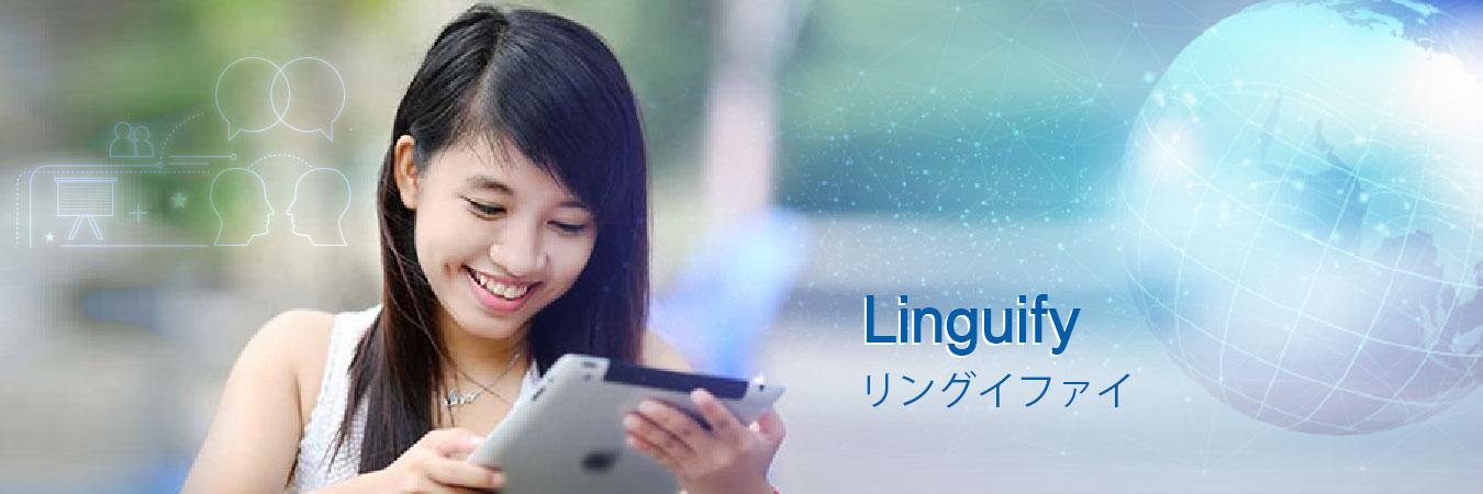 言語ローカリゼーションフレームワーク、東京、日本、UIローカリゼーションサービス、東京、日本