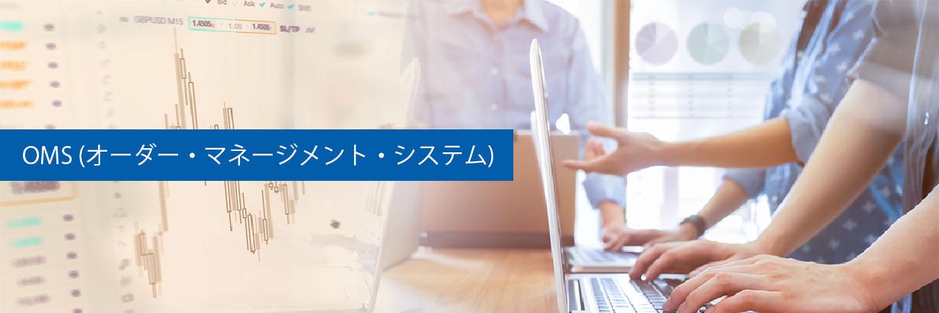 OMS(取引受注管理システム)東京、日本