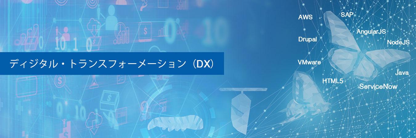 デジタルトランスフォーメーション、東京、日本