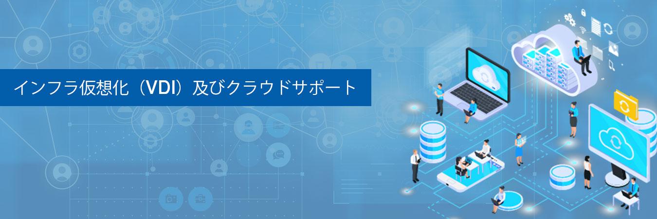 インフラストラクチャ仮想化(VDI)とクラウドサポート、東京、日本