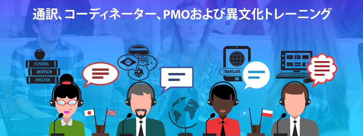 通訳、コーディネーター、PMOおよび異文化トレーニング