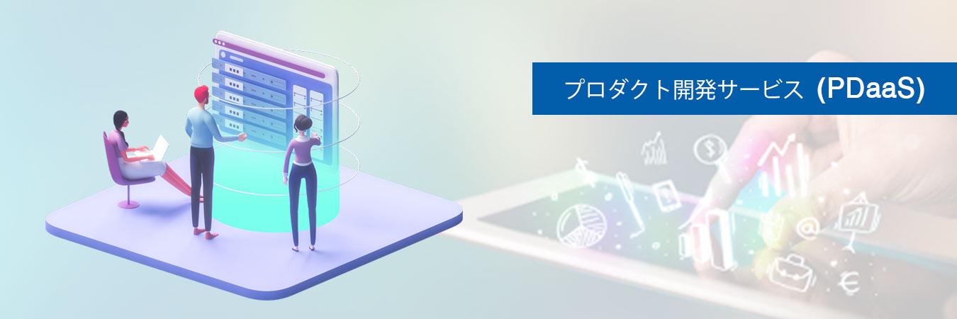 製品開発サービス(PDaaS)、東京、日本