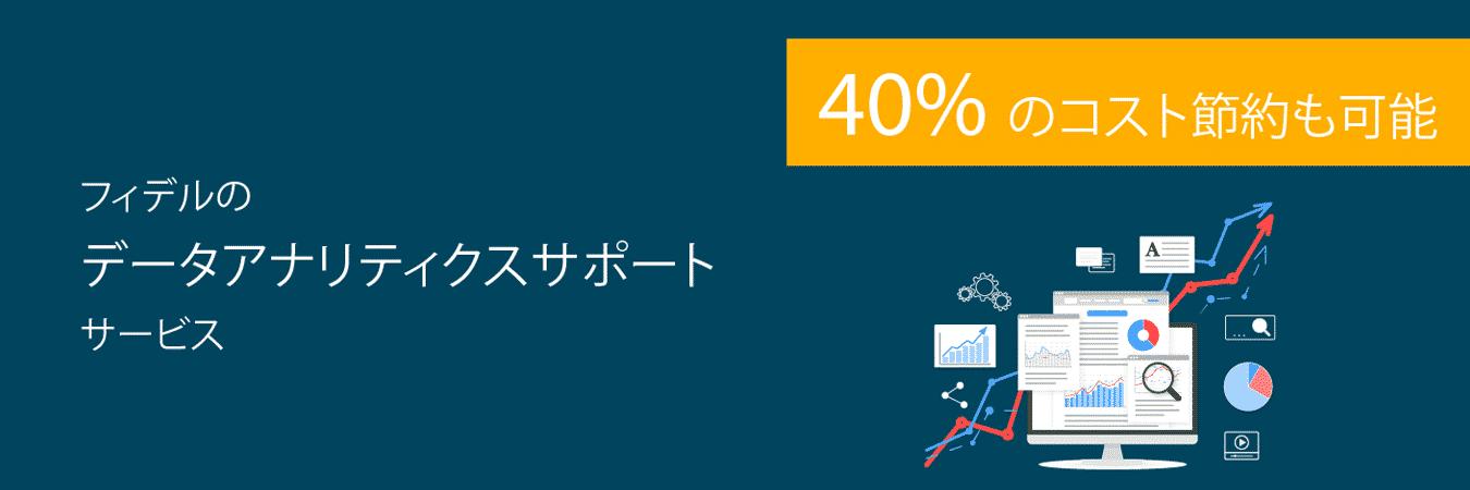 データ分析サービス、東京、日本